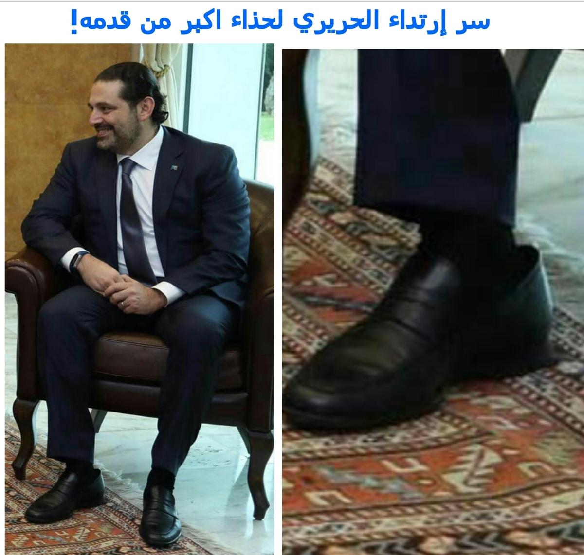 سر إرتداء الحريري لحذاء اكبر من قياس قدمه !